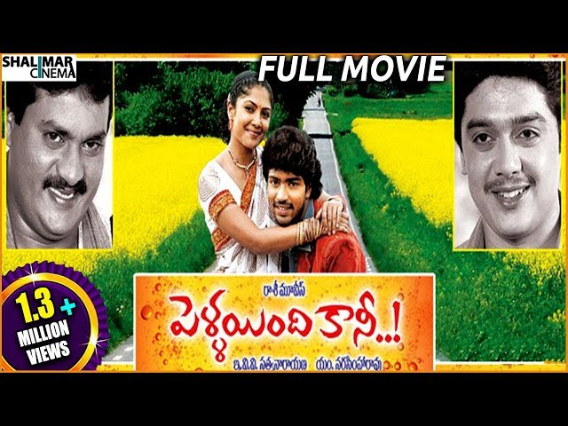 Pellaindi Kaani Telugu Full Length Movie || Allari Naresh, Kamalinee Mukerji Travel Video