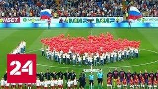 Победа при полном аншлаге: сборная России обыграла Чехию 5:1 - Россия 24