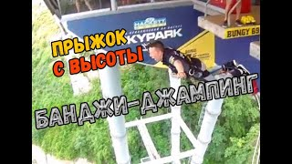 SKY PARK SOCH  Банджи джампинг