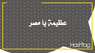 مقدمة تاريخية رائعة من مذيع أبو ظبى الرياضية بعد صعود مصر لكأس العالم وبكاء خالد بيومي