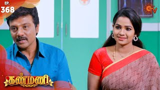 Kanmani - Episode 368 | 6th January 2020 | Sun TV Serial | Tamil Serial