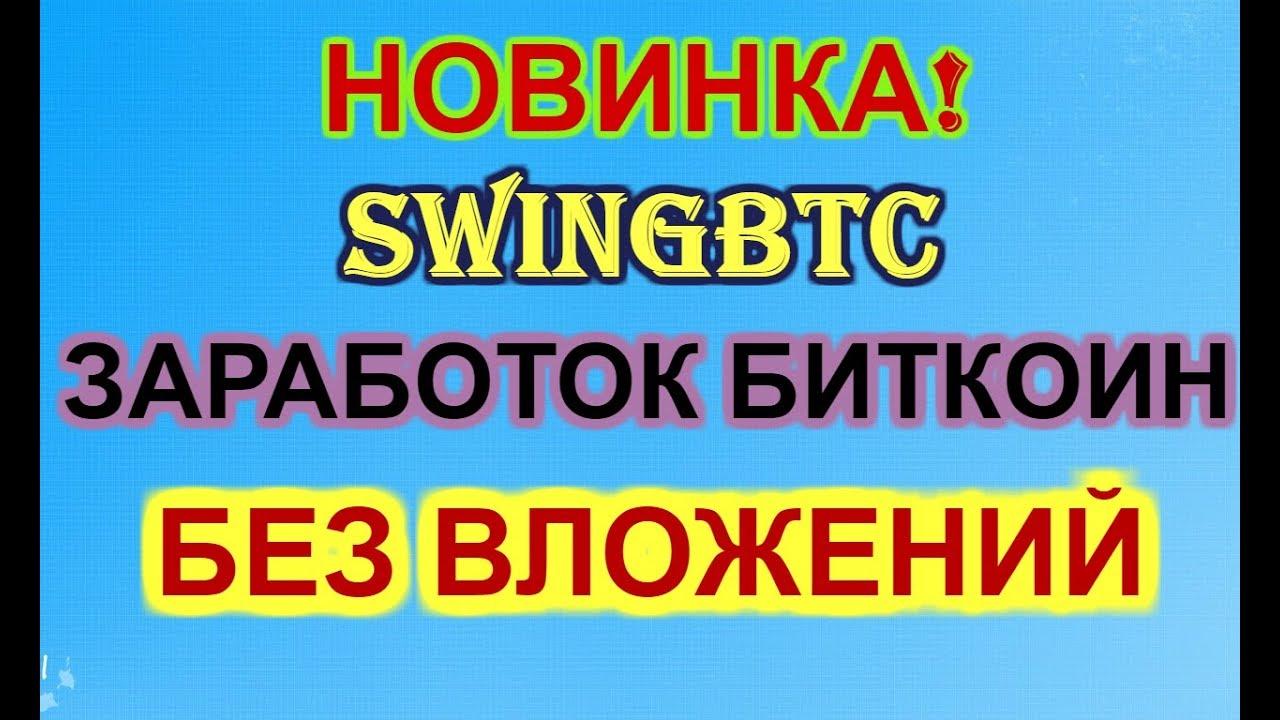 Бесплатные боты для заработка криптовалюты на бирже-5