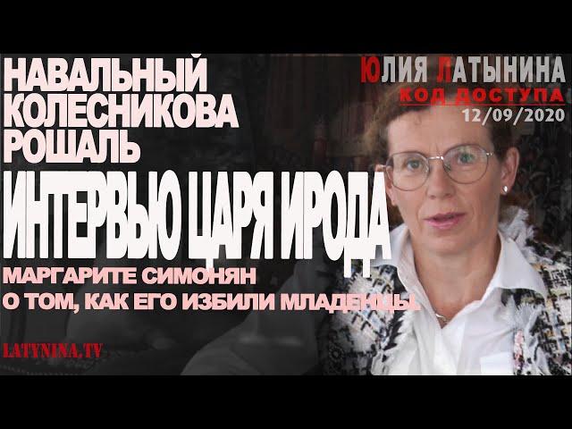Юлия Латынина / Код Доступа / 12.09.2020 / LatyninaTV /