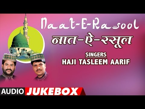 ► नात ऐ रसूल : Haji Tasleem Aarif || Full Audio Jukebox || T-Series IslamicMusic