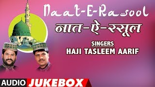 NAAT-E-RASOOL : Haji Tasleem Aarif || Full Audio Jukebox || T-Series IslamicMusic