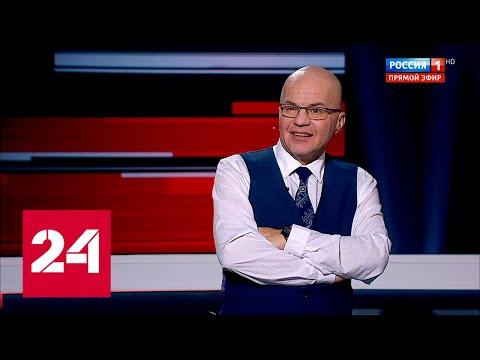 Спор Соловьева и Ковтуна о транзите газа через Украину – Россия 24