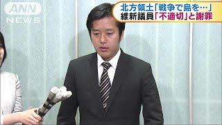 「戦争で島を・・・」の発言 丸山議員「不適切」と謝罪(19/05/14)