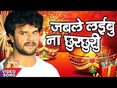 Khesari Lal Yadav का हिट Chhath Geet   जबले लइबू ना छुरछुरी   Hit Bhojpuri Chhath Song 2017