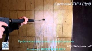 КИМ (дуб) - Профессиональное средство для очистки кафельной плитки(Средство для очистки кафельной плитки от известкового налета, ржавчины, цемента, солевого и мочевого камня...., 2014-10-05T12:42:03.000Z)