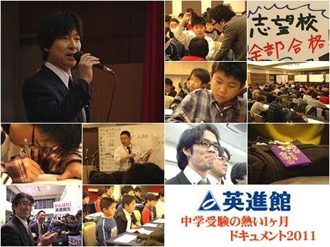 【英進館】中学受験ドキュメント2011