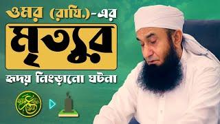 ওমর (রাযিঃ)-এর মৃত্যুর হৃদয় নিংড়ানো ঘটনা | Tariq Jameel | Bangla | #short_video #Shorts 67