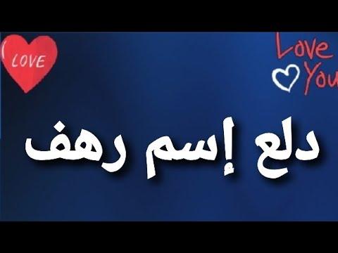 دلع إسم رهف Youtube