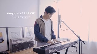 คนถูกเท (DEJAVU) - O PAVEE [ PIANO VERSION ]