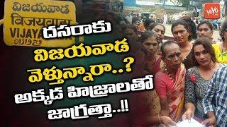 Dussehra 2018 | Be Careful With Hijras in Vijayawada | Dasara Festival 2018 | YOYO TV Channel
