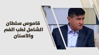 د. عرفان سلطان -  قاموس سلطان الشامل لطب الفم والأسنان - طب وصحة