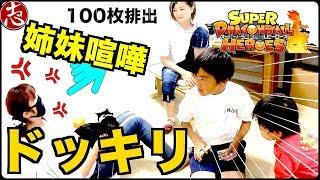 【SDBH】もしも100枚排出した事にガチギレしたら?【姉妹喧嘩ドッキ...