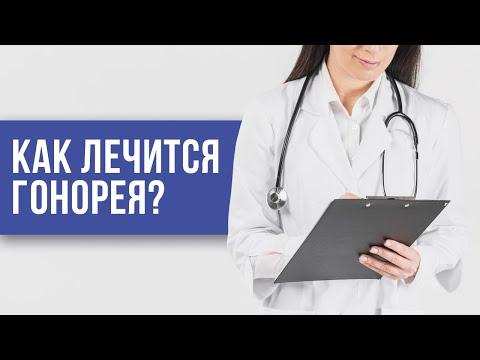 Вопрос: Как лечить гонорею?