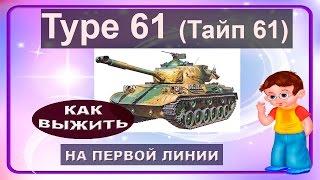 Type 61 Как играть на Тайп 61 Cекреты WOT против десяток. Веселый урок