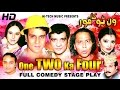 Download ONE TWO KA FOUR (FULL DRAMA) - BEST PAKISTANI STAGE DRAMA MP3 song and Music Video