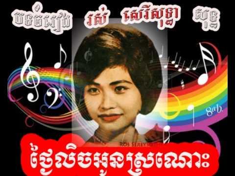 Ros Sereysothea Song MP3 | Ros Sereysothea Old Song MP4 | Karaoke Collection Non Stop