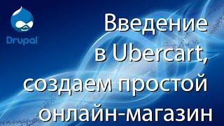 [Drupal 6] Урок 9. Введение в Ubercart, создаем простой онлайн-магазин.