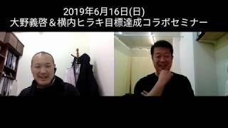 大野義啓&横内ヒラキ目標達成コラボセミナーの概要