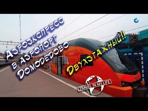 Аэроэкспресс в аэропорт Домодедово. Поездка. Гуляем по поезду