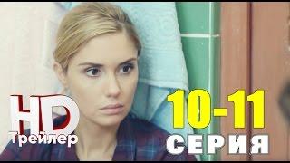 Гражданский брак 10, 11 серия - Анонс смотреть онлайн