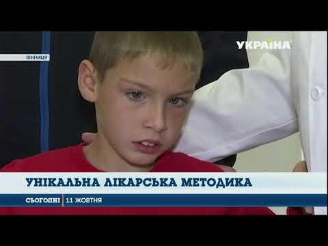 Без скальпеля та крові оперує лікар з Вінниці