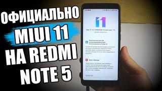 ОФИГЕТЬ MIUI 11 На Redmi Note 5 / Что Нового? 🔥