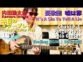 【嘘は罪 - It's A Sin To Tell A Lie】Chaki P-1 Fingerstyle Solo Guitar/内田勘太郎本日のギタープレイ139 @極東楽音