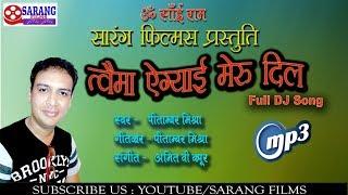 New Uttarakhandi Song twema Aigyaye meru dil