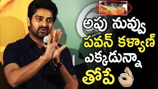 Naga Shourya Great Words About pawan Kalyan At Nartanasla Teaser Launch | Naga Shourya |Life Andhra