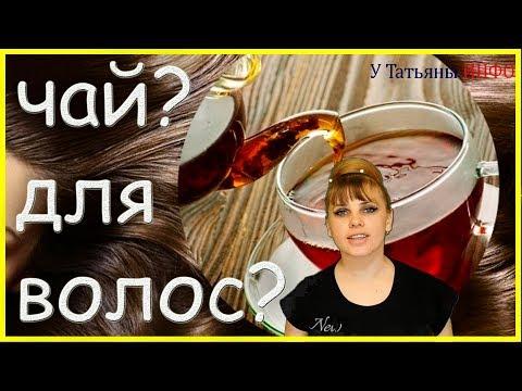 Как чаем покрасить волосы