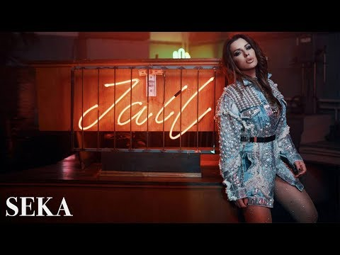 SEKA ALEKSIC - OSLOBODI ME - (OFFICIAL VIDEO 2018) 4K