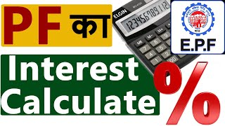 How To Calculate PF Interest   PF amount Step By Step Interest Calculation   EPFO Amount Calculation