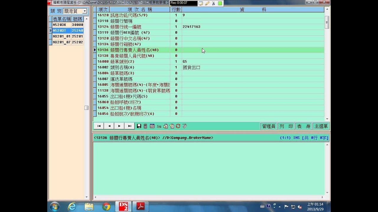EDI2出口報單教學 - YouTube