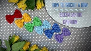 Вяжем бантик крючком+схема. How to crochet a bow+diagram