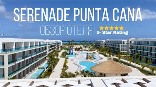 Обзор отеля Serenade Punta Cana Доминикана