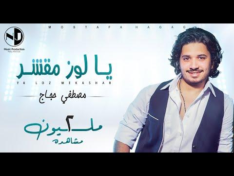 Moustafa Hagag - Ya Loz Mekashar    مصطفي حجاج - يا لوز مقشر