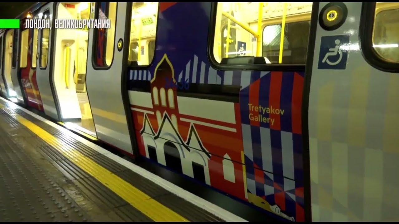 В лондонском метро запустили поезд «Сердце России»