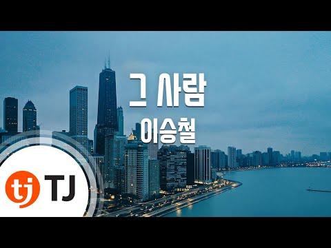 [TJ노래방] 그사람 - 이승철(Lee, Seung-Chul) / TJ Karaoke
