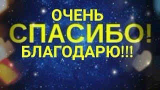 Большого Вселенского Спасибо!!!💟💫