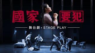 基督教會舞台劇《國家要犯》中共迫害基督徒的最新行動