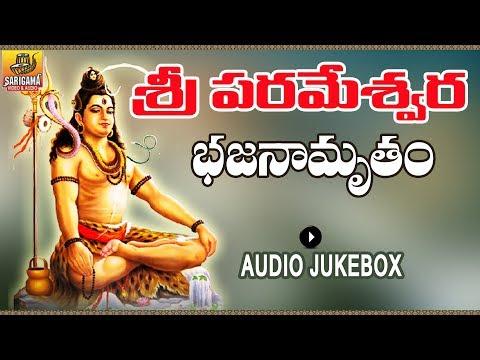 Sri Parameshwara Bhajanamrutham | Shiva Bhajanalu Telugu | Lord Shiva Songs | Shiva Bhakthi Songs