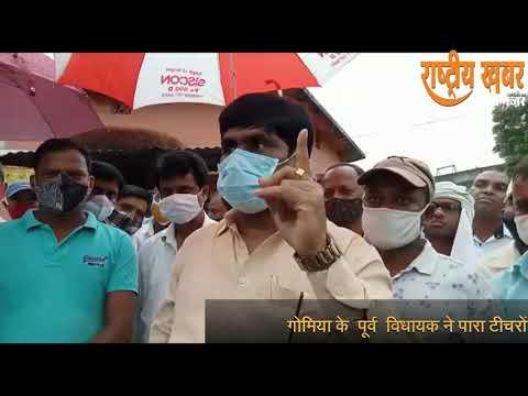 पारा शिक्षकों की समस्या  पर अधिकारियों से मिले पूर्व विधायक योगेंद्र प्रसाद