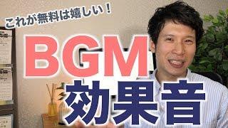 BGM・効果音素材サイトの紹介!無料で商用利用もできる優れもの