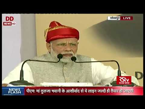 PM Modi's Speech | Launch of development projects in Solapur, Maharashtra