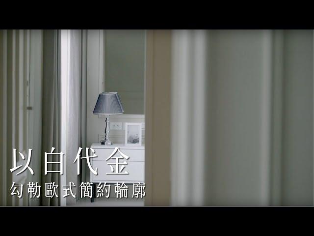 以白代金,勾勒歐式簡約的輪廓|現代宅|Take a C|動態錄影| # house