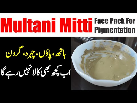 multani-mitti-face-pack-for-glowing-skin-get-rid-of-pigmentation,acne-marks-&-dark-spots|-urdu/hindi